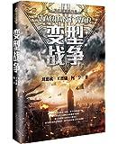 中国科幻三巨头:变型战争
