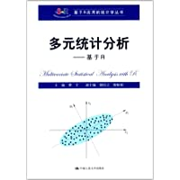 基于R应用的统计学丛书·多元统计分析:基于R