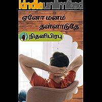 ஏனோ மனம் தள்ளாடுதே : Eno Manam Thalladudhe (Tamil Edition)