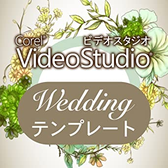 amazon co jp corel videostudio wedding テンプレート ダウンロード版