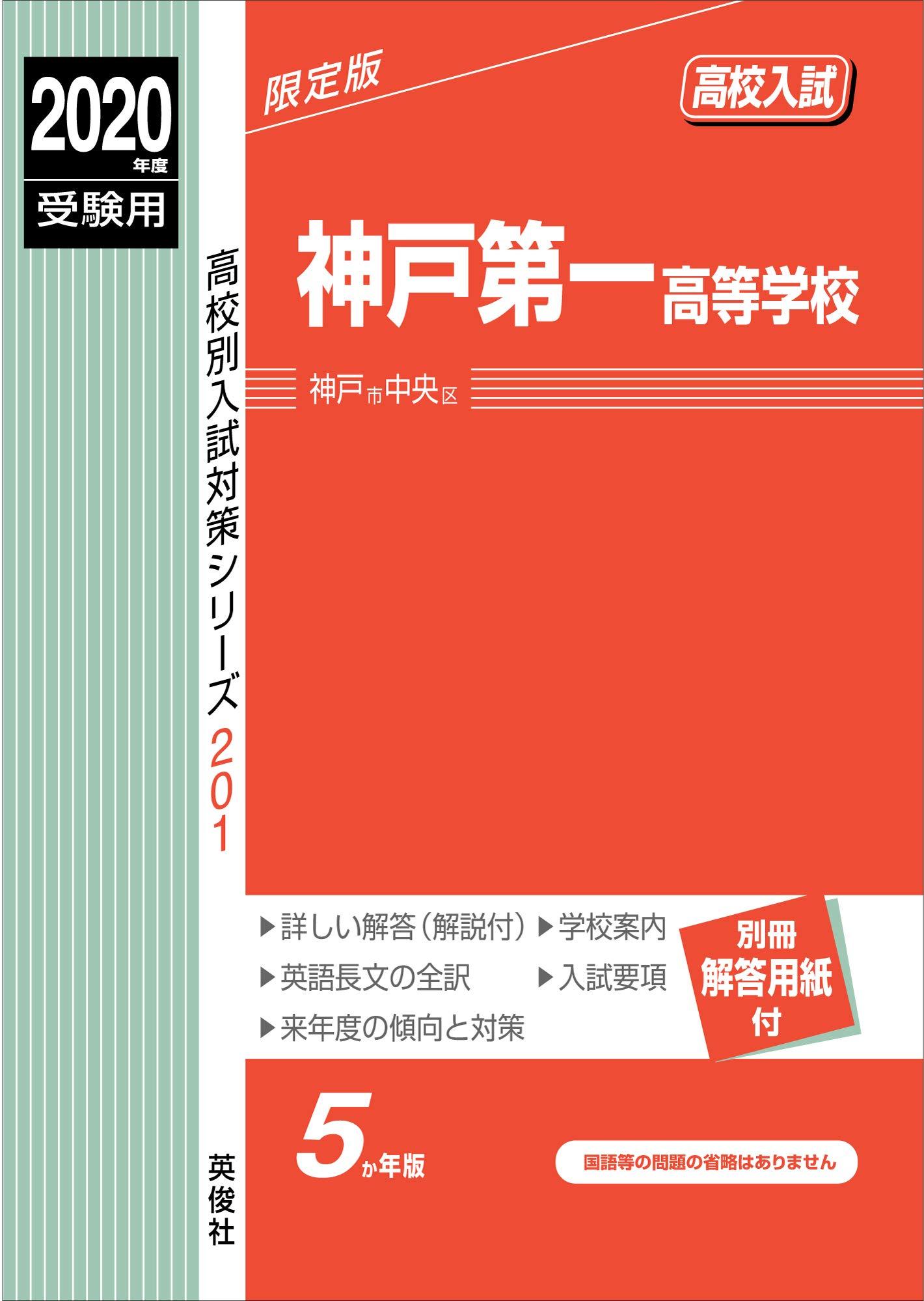 高校 一 神戸 第 神戸第一高校(兵庫県)の偏差値 2021年度最新版