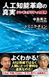 人工知能革命の真実 シンギュラリティの世界 (WAC BUNKO 271)