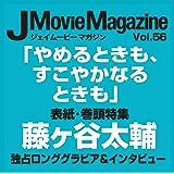 J Movie Magazine Vol.56 (パーフェクト・メモワール)