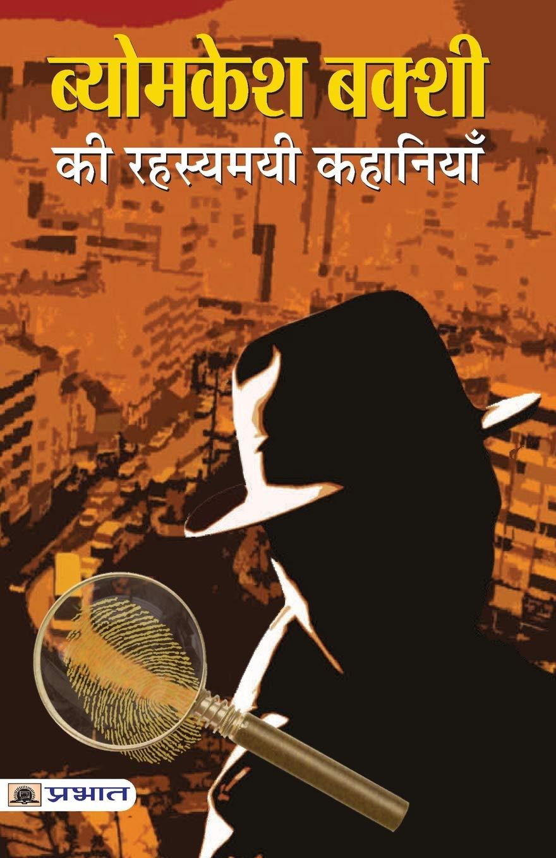 Byomkesh Bakshi ki Rahasyamayi Kahaniyan (hindi)