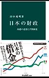 日本の財政 再建の道筋と予算制度 (中公新書)
