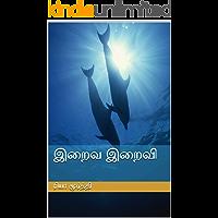 இறைவ இறைவி (Tamil Edition)