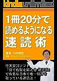 1冊20分で読めるようになる速読術 速読の学校シリーズ