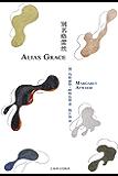 别名格蕾丝(2019年布克奖得主,《使女的故事》作者阿特伍德长篇小说代表作) (阿特伍德文集)