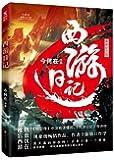 西游日记(附记事本典藏纪念版)(记事本1本)