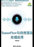 TensorFlow与自然语言处理应用