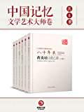 中国记忆:文学艺术大师卷(共6册) (博集历史典藏馆)
