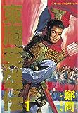 東周英雄伝(1) (モーニングコミックス)