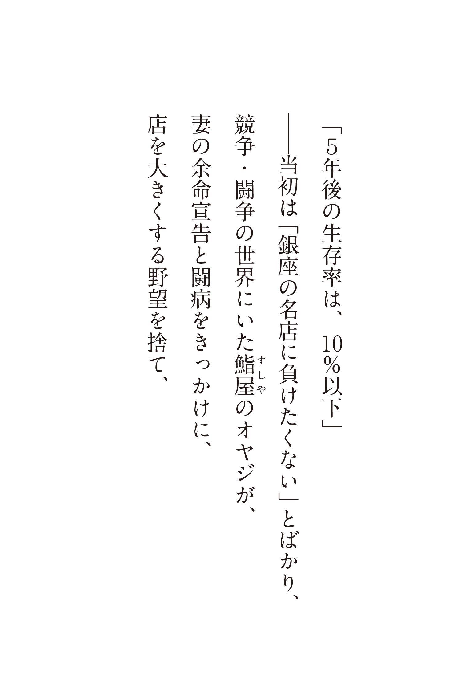 蒲田 初音鮨物語 | 本田 雅一 |本 | 通販 | Amazon