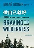 做自己就好:我屬於我自己!找到真正歸屬感,從「擁抱脆弱」到「克服自卑」,獲得參與世界的勇氣 (Traditional Chinese Edition)