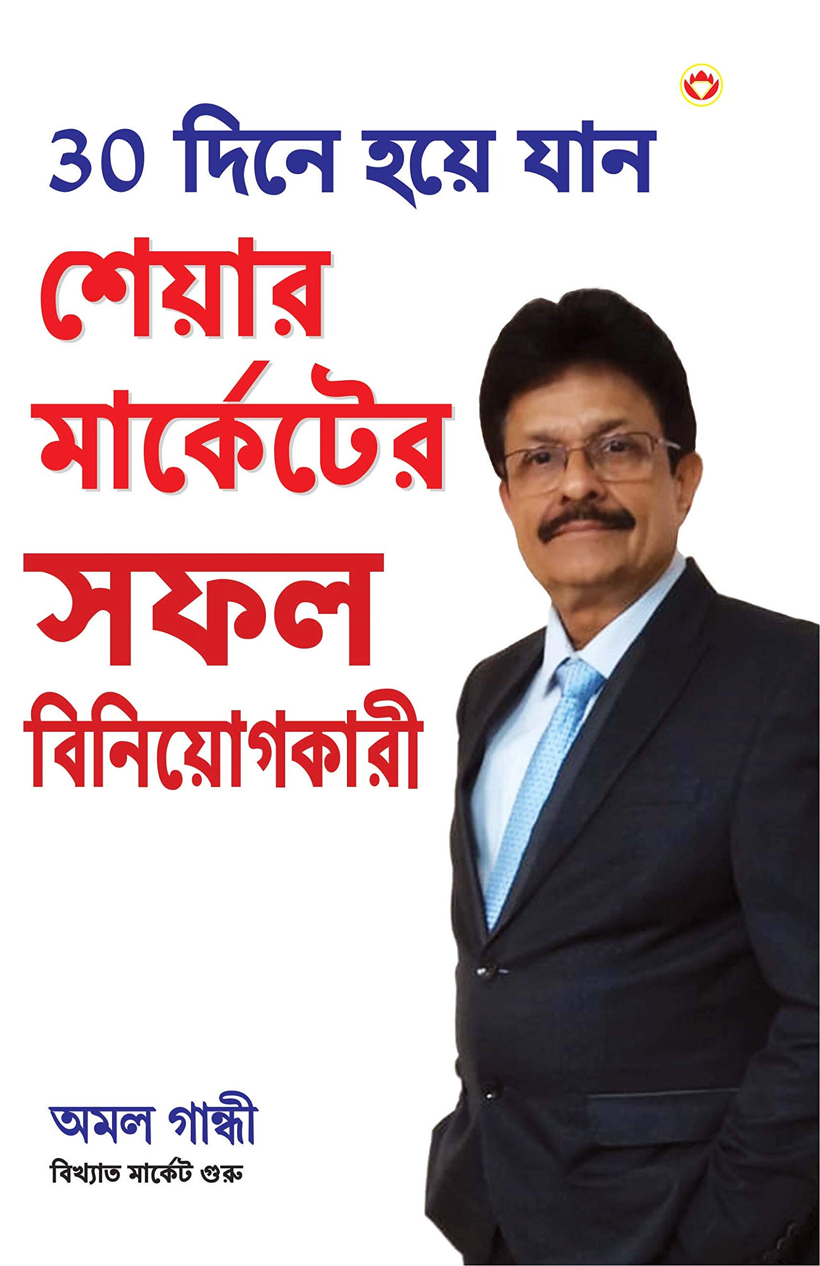 30 Din Mein Bane Share Market Mein Safal Niveshak (Bangla) (Become a Successful Investor in Share Market in 30 Days in Bengali)
