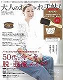 大人のおしゃれ手帖 2019年 4月号