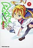 マケン姫っ! ‐MAKENーKI!‐7 (ドラゴンコミックスエイジ た 2-1-7)
