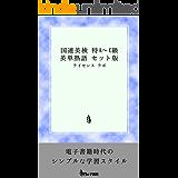 国連英検 特A〜C級 英単熟語 セット版