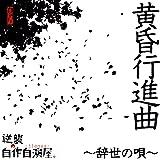 黄昏行進曲~辞世の唄~[通常盤]