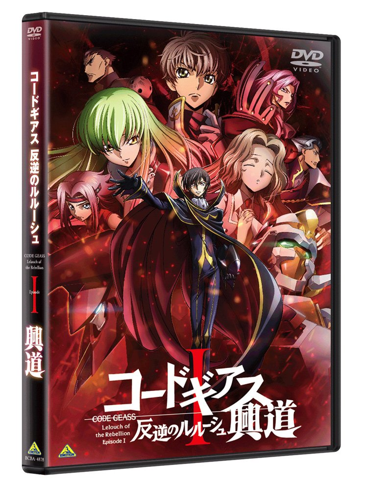 Amazon com: Code Geass: Fukkatsu No Lelouch - The Rebellion Path