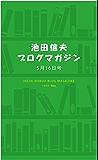 池田信夫ブログマガジン5月16日号