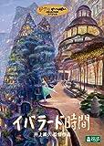 イバラード時間 [DVD]