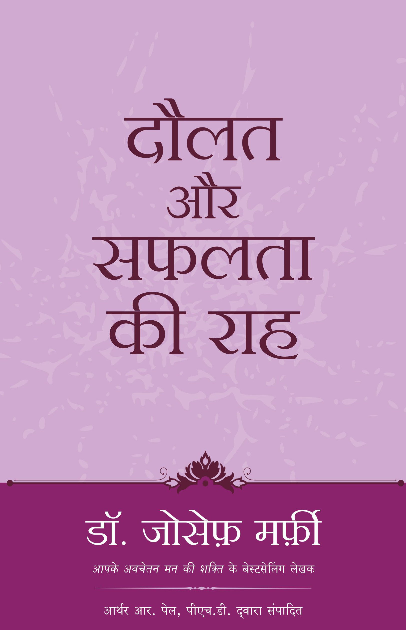 Daulat Aur Safalta ki Raah (Hindi Edition of Maximize your Potential Through the Power of Your SC Mind to Create Wealth and Success)