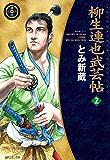 柳生連也武芸帖 2巻 (SPコミックス)