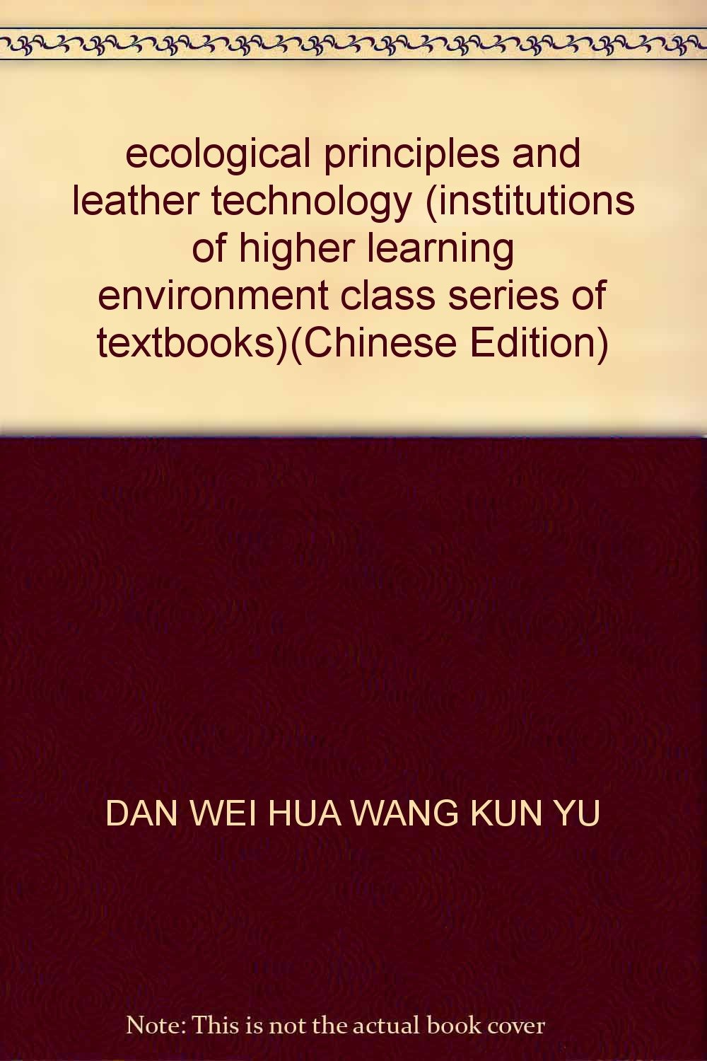 ecological principles and leather technology (institutions of higher learning environment class series of textbooks)(Chinese Edition) pdf