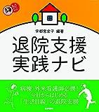 退院支援実践ナビ (看護ワンテーマBOOK)