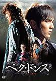ペク・ドンス <ノーカット完全版> DVD-BOX 最終章