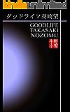 グッドライフ高崎望 (牛野小雪season1)
