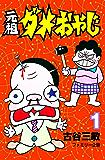 元祖ダメおやじ(1)
