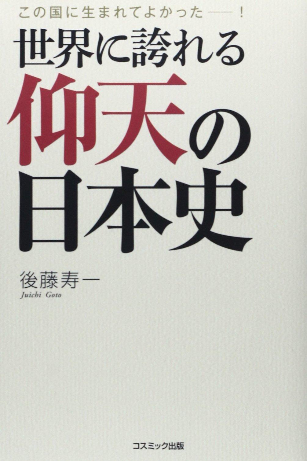 Download Sekai ni hokoreru gyoten no nihonshi. pdf