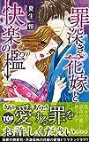 罪深き花嫁と快楽の檻 (ミッシィコミックスYLC Collection)
