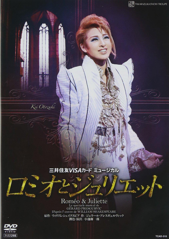 『ロミオとジュリエット』('11年雪組) [DVD] B008D1OXLK