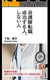 看護師転職成功する人、しない人: 看護師の転職成功する人だけが知っている秘密の話し