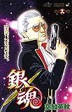 銀魂-ぎんたま- 16 (ジャンプコミックス)