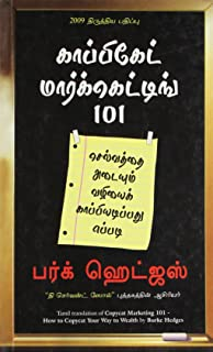 Amazon in: Buy The Parable of the Pipeline (Tamil) Book Online at