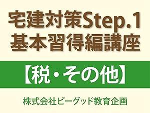 宅建Step.1 基本習得編講座(税・その他)