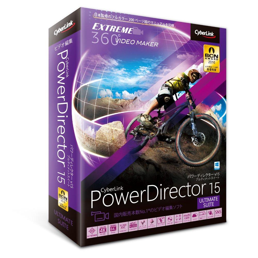 サイバーリンク PowerDirector 15 Ultimate Suite 通常版 B01LYSW4SH Parent