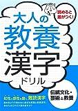 大人の教養漢字ドリル―伝統文化・芸術と教養