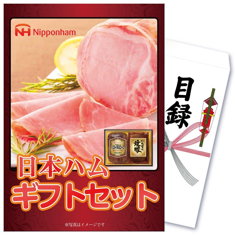 目録景品 日本ハム ギフトセット …旨みぎっしり!満足の焼豚! B01C76FJX2