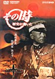 NHK「その時歴史が動いた」 満州事変 関東軍独走す「日中・太平洋戦争編」 [DVD]