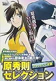 原秀則セレクション―ひょっとして恋敵 (SPコミックス SPポケットワイド)