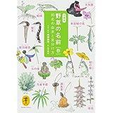 野草の名前 春 和名の由来と見分け方 (ヤマケイ文庫)