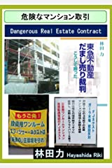 Dangerous Real Estate Contract (Japanese Edition) Kindle Edition