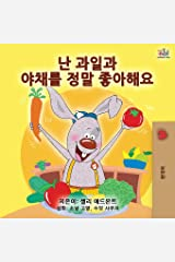 I Love to Eat Fruits and Vegetables (Korean Edition) (Korean Bedtime Collection) Paperback