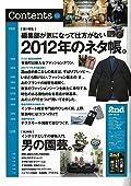 2nd(セカンド) 2012年2月号