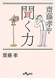 齋藤孝の聞く力 (だいわ文庫)